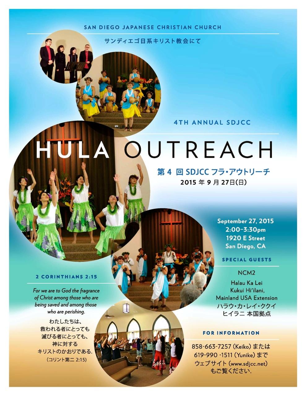 2015_HulaOutreach_Flyer_2